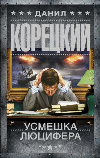 Данил Корецкий, Усмешка Люцифера