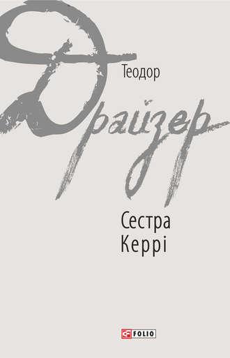 Теодор Драйзер, Сестра Керрі