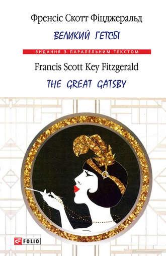 Френсіс Скотт Фіцджеральд, Великий Гетсбі = The Great Gatsby