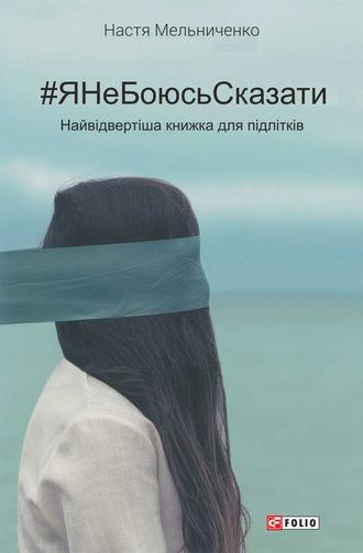 Настя Мельниченко, #ЯНеБоюсьСказати
