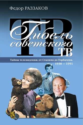 Федор Раззаков, Гибель советского ТВ
