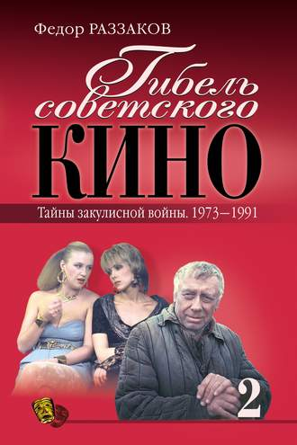 Федор Раззаков, Гибель советского кино. Тайна закулисной войны. 1973-1991
