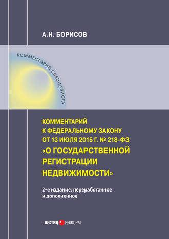 Александр Борисов, Комментарий к Федеральному закону от 13 июля 2015 г. №218-ФЗ «О государственной регистрации недвижимости» (постатейный)