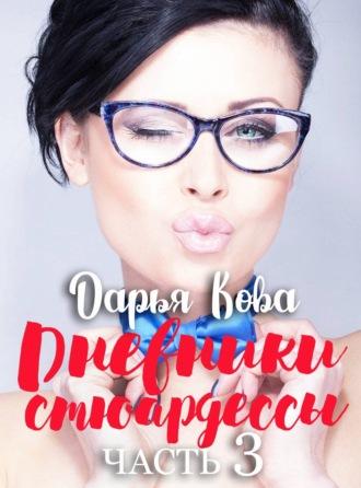 Дарья Кова, Дневники стюардессы. Часть 3: Приключения Оксаны в ЛА