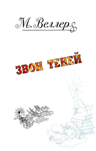 Михаил Веллер, Звон теней