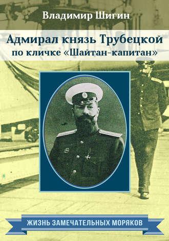 Владимир Шигин, Адмирал князь Трубецкой по кличке «Шайтан-капитан»
