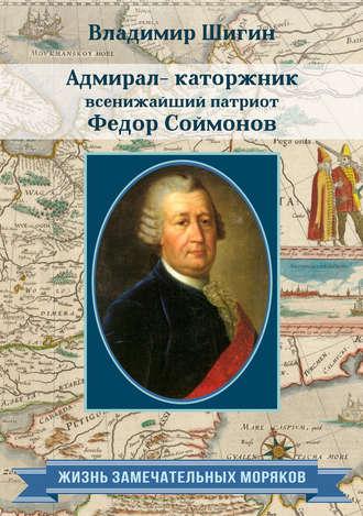 Владимир Шигин, Адмирал-каторжник… всенижайший патриот Федор Соймонов