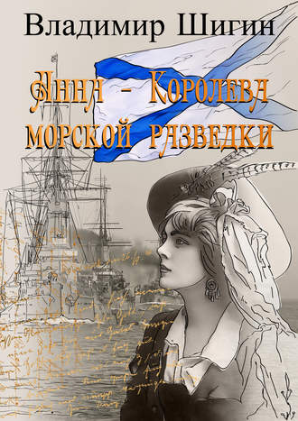Владимир Шигин, Анна – королева морской разведки