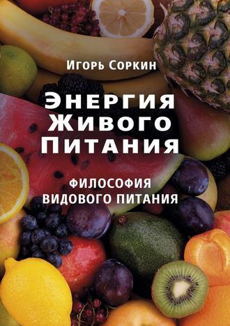 Игорь Соркин, Энергия Живого Питания