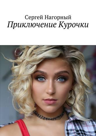 Сергей Нагорный, Приключение Курочки