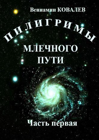 Вениамин Ковалев, Пилигримы Млечногопути. Часть первая