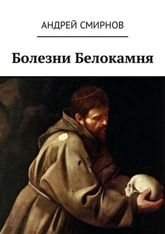 Андрей Смирнов, Болезни Белокамня