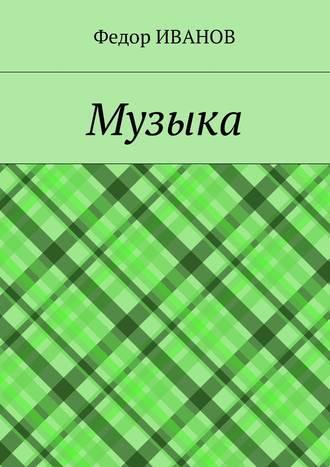 Федор Иванов, Музыка