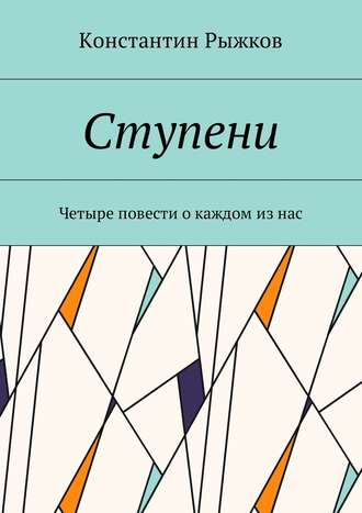 Константин Рыжков, Ступени. Четыре повести окаждом изнас