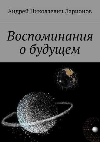 Андрей Ларионов, Воспоминания обудущем