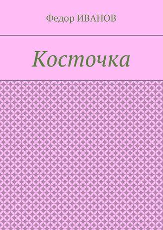 Федор Иванов, Косточка