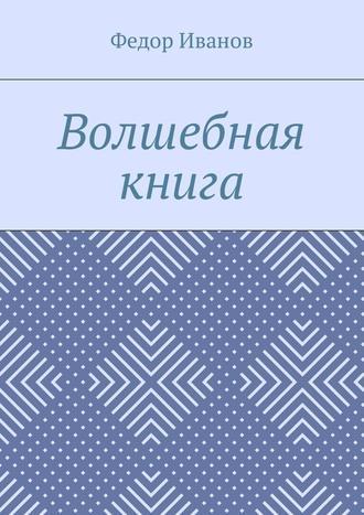 Федор Иванов, Волшебная книга