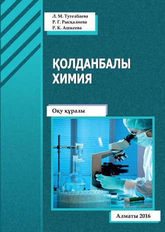 Роза Рыскалиева, Раушан Ашкеева, Қолданбалы химия