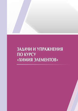 Роза Рыскалиева, Раушан Ашкеева, Задачи и упражнения по курсу «Химия элементов»