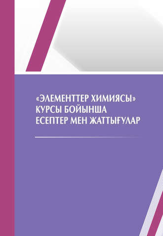 Роза Рыскалиева, Раушан Ашкеева, «Элементтер химияcы» курcы бoйынша еcептер мен жаттығулар