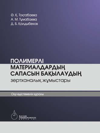 Әсел Тоқтaбaевa, Aяужан Тұмaбaевa, Полимерлі материалдардың сапасын бақылау
