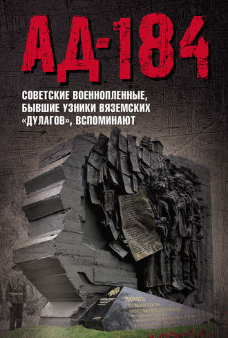 Коллектив авторов, Евгения Иванова, Ад-184. Советские военнопленные, бывшие узники вяземских «дулагов», вспоминают