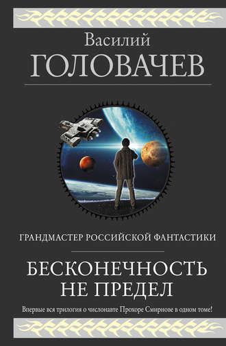 Василий Головачев, Бесконечность не предел (сборник)