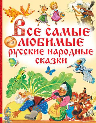 Народное творчество (Фольклор), Все самые любимые русские народные сказки