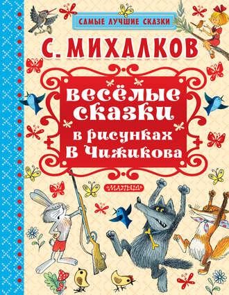 Сергей Михалков, Весёлые сказки в рисунках В.Чижикова