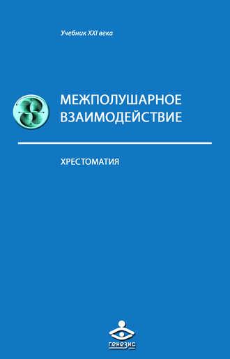 Коллектив авторов, Межполушарное взаимодействие