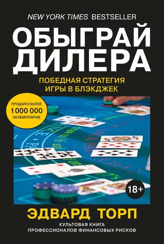 Эдвард Торп, Обыграй дилера: Победная стратегия игры в блэкджек