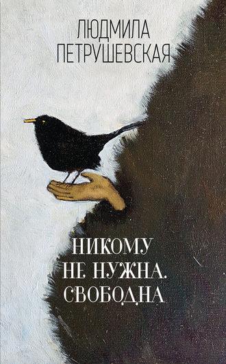 Людмила Петрушевская, Никому не нужна. Свободна (сборник)