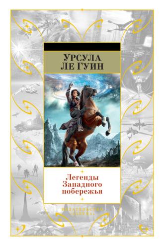 Урсула Ле Гуин, Легенды Западного побережья (сборник)