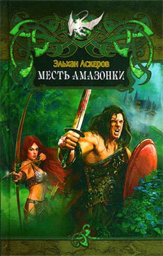 Эльхан Аскеров, Месть амазонки