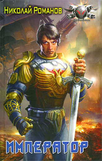 Николай Романов, Император