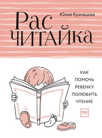Юлия Кузнецова, Расчитайка. Как помочь ребенку полюбить чтение