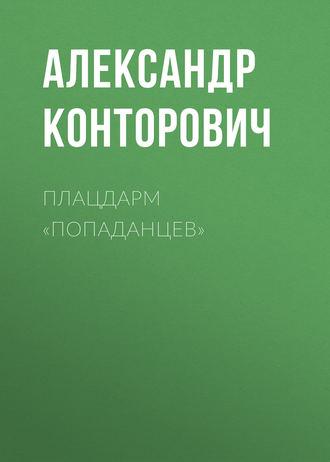 Александр Конторович, Плацдарм «попаданцев»