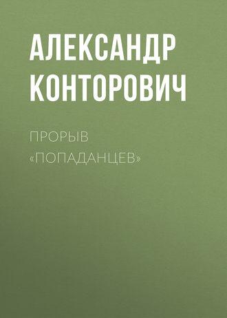 Александр Конторович, Прорыв «попаданцев»