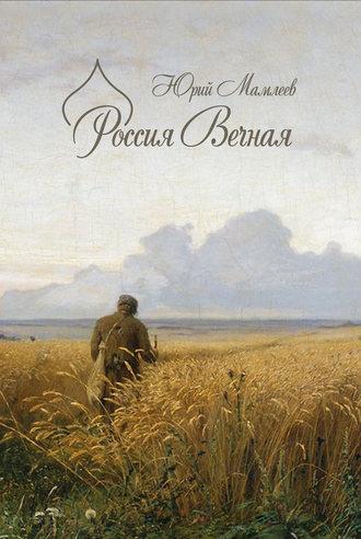 Юрий Мамлеев, Россия Вечная