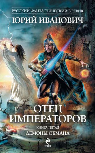 Юрий Иванович, Демоны обмана
