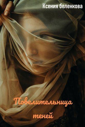 Ксения Беленкова, Повелительница теней