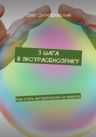 Олег Целебровский, 3шага вэкстрасенсорику. Как стать экстрасенсом занеделю