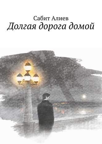 Сабит Алиев, Долгая дорога домой