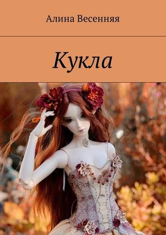 Алина Весенняя, Кукла