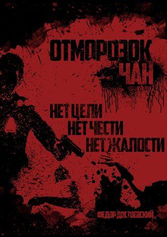 Федор Достоевский, ОтморозокЧан. Книга первая