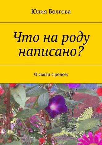Юлия Болгова, Что народу написано? О связи сродом