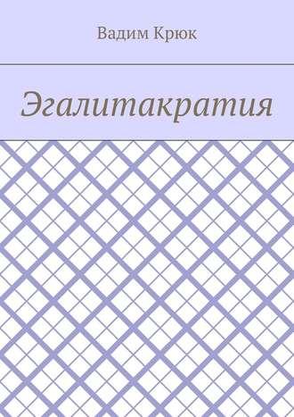 Вадим Крюк, Эгалитакратия