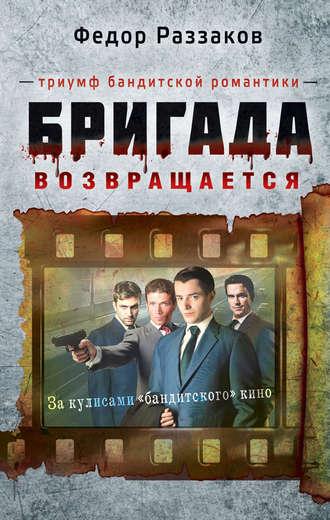 Федор Раззаков, Бригада возвращается. Триумф бандитской романтики