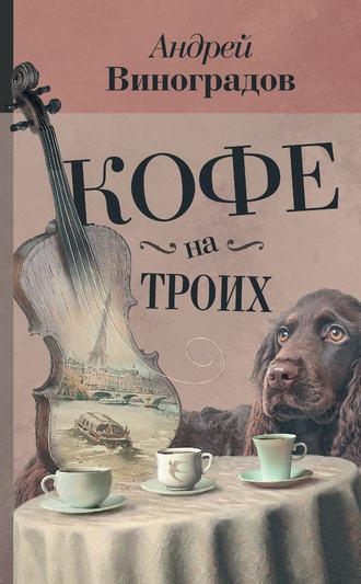 Андрей Виноградов, Кофе на троих (сборник)