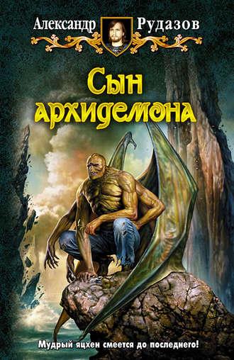 Александр Рудазов, Сын архидемона
